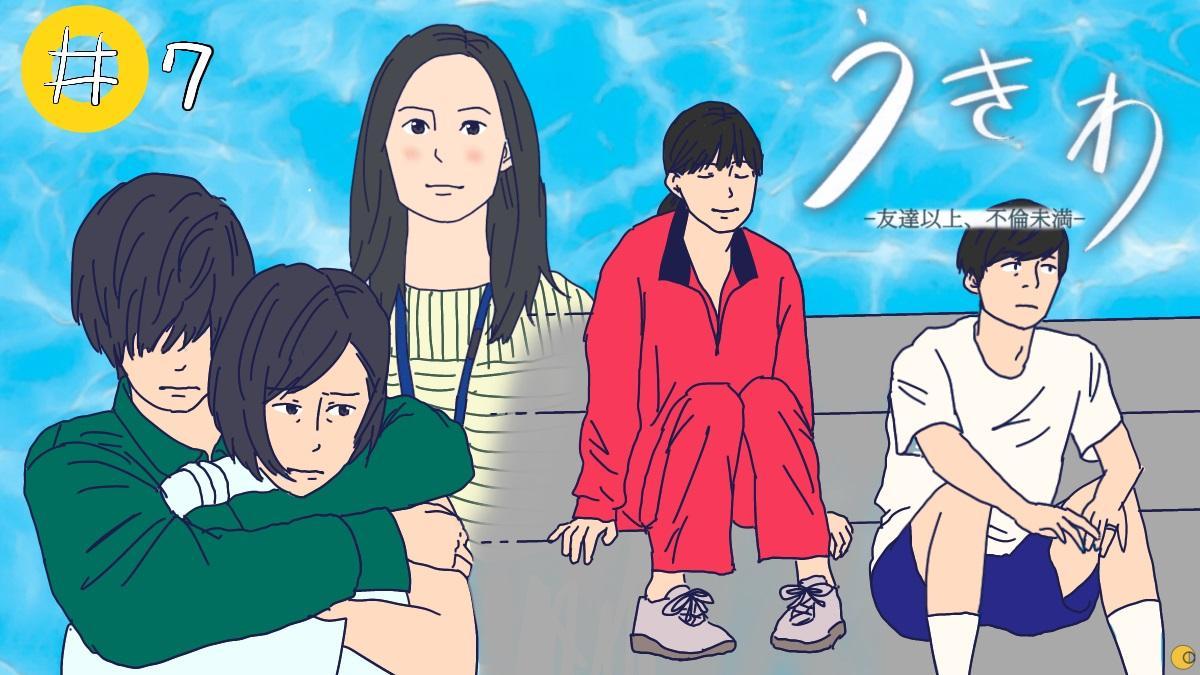 【ネタバレ】門脇麦主演『うきわ』2組の不倫が終焉、二葉が実感した大切な存在