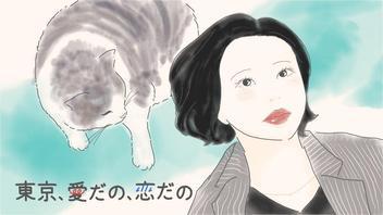 【ネタバレ】『東京、愛だの、恋だの』妻と不倫相手の矜持がぶつかり合う