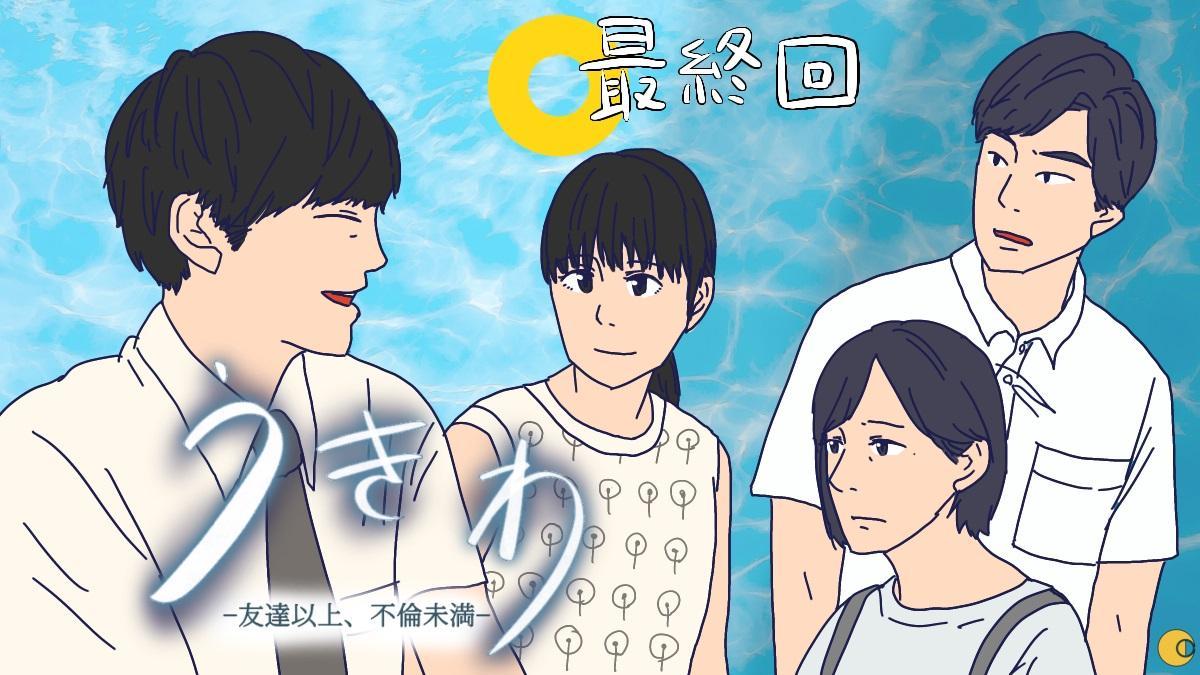【ネタバレ】門脇麦主演『うきわ』麻衣子と二葉、二人らしい愛の決断のその先