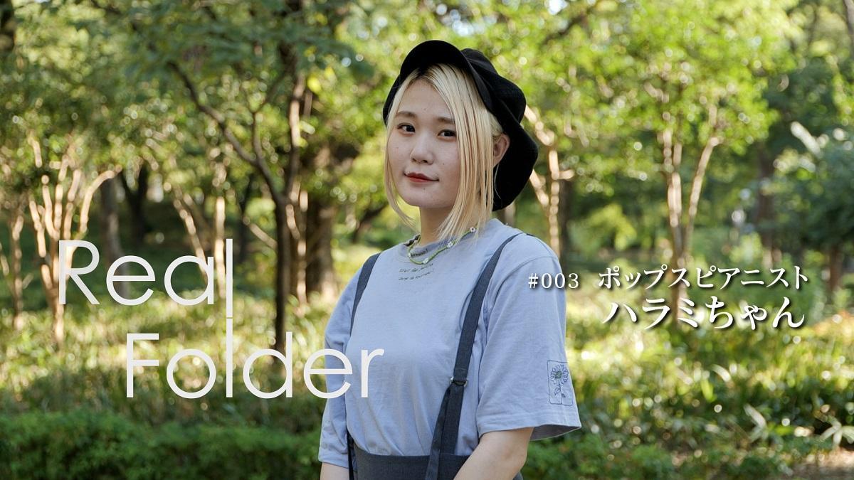 【ネタバレ】『Real Folder』ハラミちゃん、ピアノとの運命の出会いとは