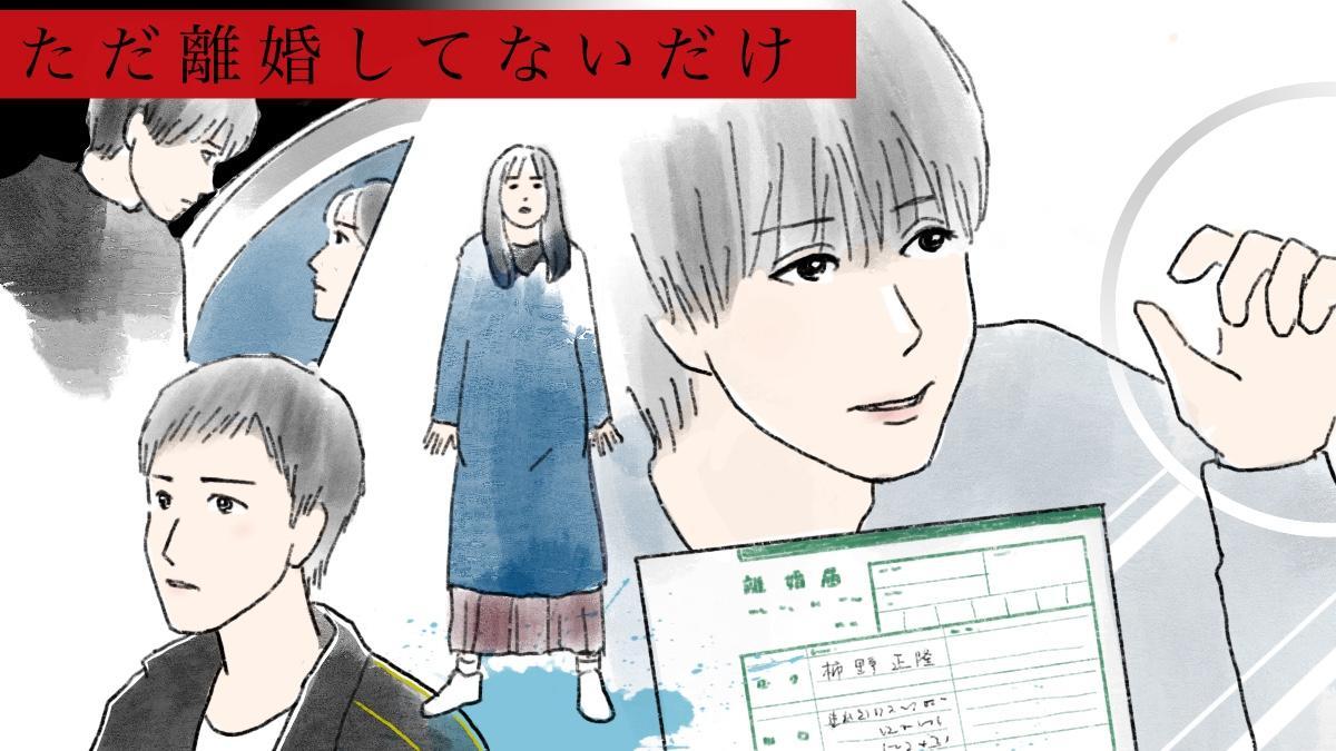 【ネタバレ】北山宏光主演『ただ離婚してないだけ』二人の贖罪と十字架