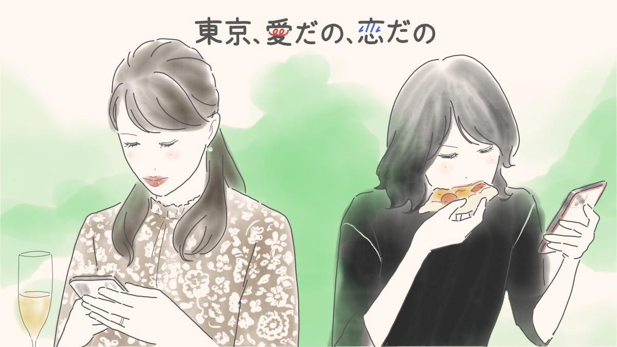 【ネタバレ】『東京、愛だの、恋だの』選んだ女と選ばなかった女の現状