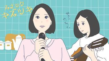 【ネタバレ】『スナック キズツキ』原田知世から紡がれる癒しのメロディ