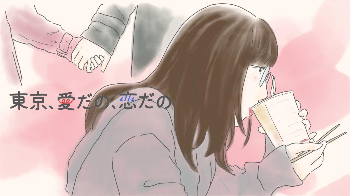 """【ネタバレ】『東京、愛だの、恋だの』""""ひとりでいること""""の不自由さ"""