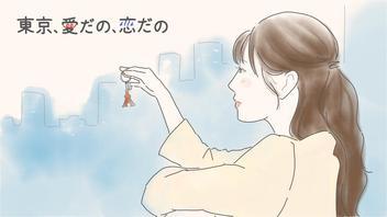 【ネタバレ】『東京、愛だの、恋だの』かえの新たな東京との向き合い方