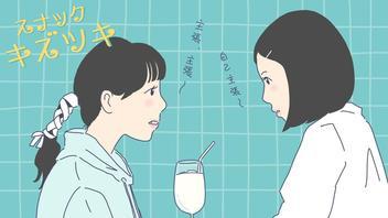 【ネタバレ】『スナック キズツキ』「損してばかり」不遇な日々を送る女性の嘆き