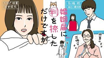 【ネタバレ】坂口健太郎の寝相にキュン!清野菜名主演『ハンオシ』が描く夫婦の形