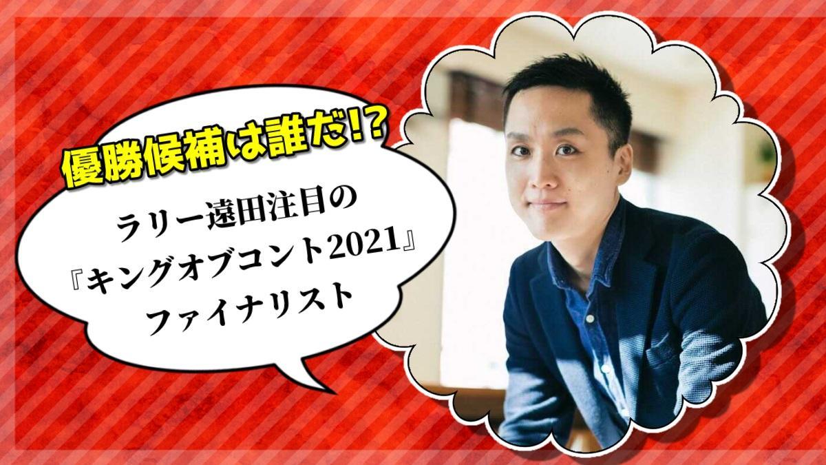 優勝候補は誰だ!?ラリー遠田注目の『キングオブコント2021』ファイナリスト