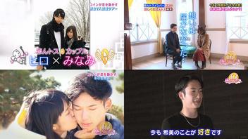 『恋んトス』特別企画出演の男子メンバー過去の恋をプレイバック!