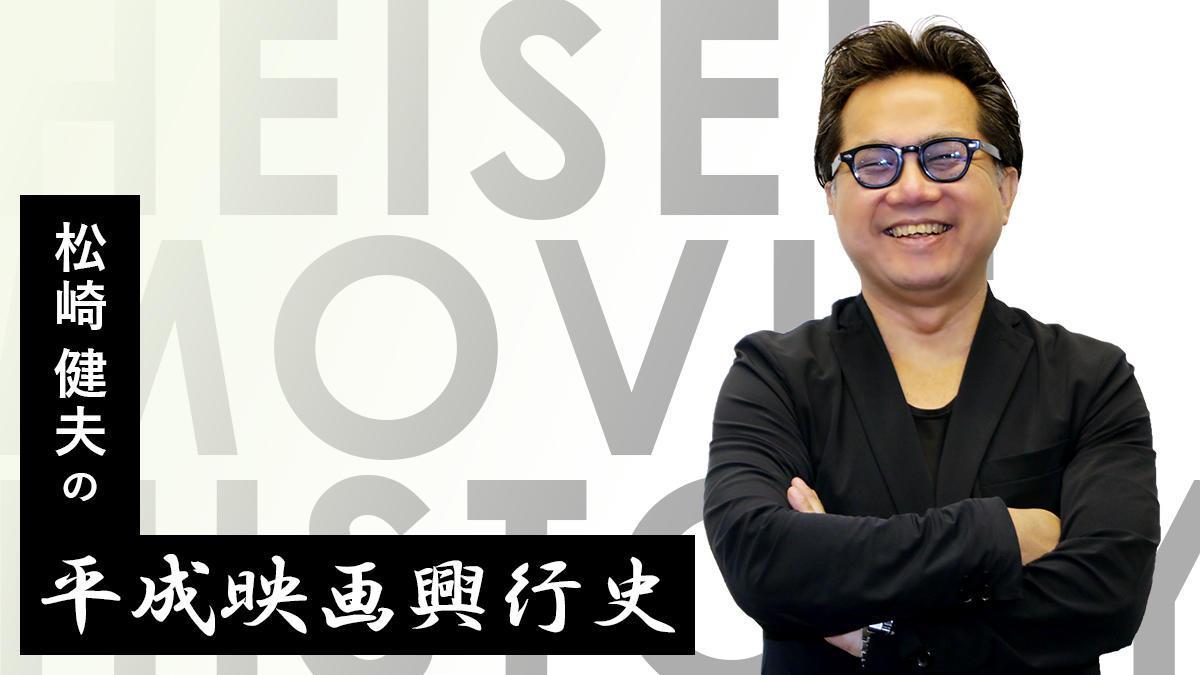 松崎健夫の平成映画興行史 平成六年「ヴァージョン違いが『RAMPO』をヒットさせた」