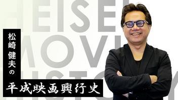 松崎健夫の平成映画興行史 平成十三年 「未だ破られていない『千と千尋の神隠し』の興行記録」