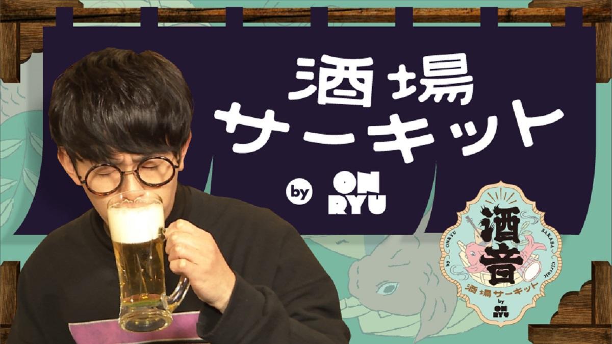 田邊駿一MC『酒場サーキット by 音流~ONRYU~』パラビにて配信