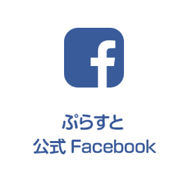 WOWOWぷらすと 公式Facebook